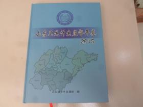山东卫生计生监督年鉴2015