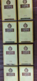 中国佛教百科全书