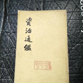 资治通监第20册