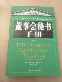 董事会秘书手册(第六版)英 道格拉斯阿莫尔 正版原版一版一印