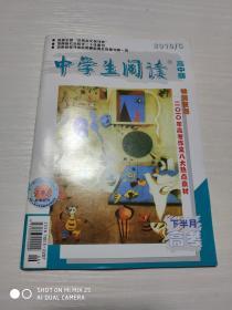 中学生阅读2010.6下半月高中版