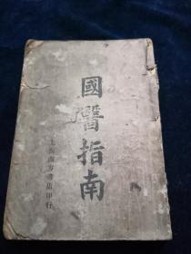 国医指南(民国23年全一册)