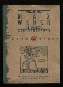 入世修行活着就是幸福-马克斯·韦伯脱魔世界理性集
