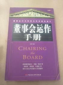 董事会运作手册