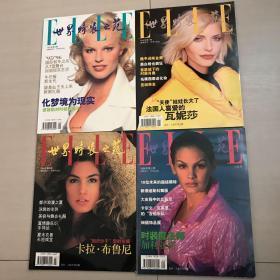 世界时装之苑1995年第二,三,五,六期【四本和售】