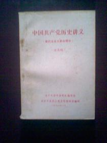 中国共产党历史讲义(新民主主义革命部分)讨论稿