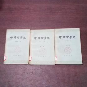 中国哲学史第一册、第二册、第三册