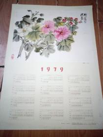 1979年年历画:芙蓉花(吴昌硕)