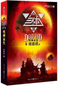 中国科幻基石丛书:三体(套装1-3册)