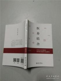 【正版】医养结合:中国社会养老服务筹资模式构建与实证研究