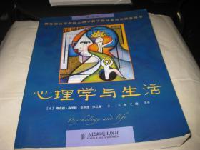 心理学与生活 第16版PDA270-----16开9品,2012年印