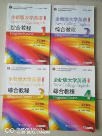 二手正版包邮全新版大学英语综合教程1-4册全套4本第二2版