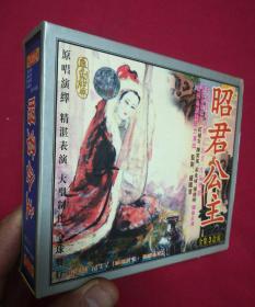 VCD:粤剧戏宝-昭君公主-3碟盒装--广州粤剧团-红线女陈笑凤,梁金诚,张德明,主演