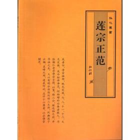 莲宗正范 陈海量 弘化社丛书 正心缘结缘佛教用品法宝书籍