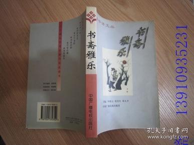 书斋雅乐:20世纪中国学者作家谈读书