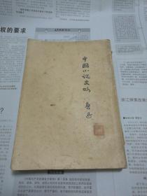 中国小说史略(新文学早期版本 北新书局发行 1926年三版)
