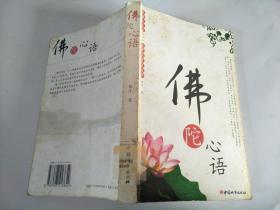 佛陀心语:感悟人生的183篇佛道智慧故事