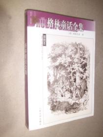 格林童话全集(名著名译插图本)