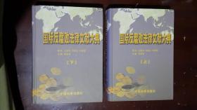 《国际反腐败法律文献大典》【上下两卷全】(大16开硬精装 厚重两大册1727页)九品