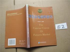 期货市场简明教程(第二版)李国华  著