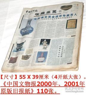 《中国文物报2000年、2001年原版旧报纸》110张.。【尺寸】55 X 39厘米(4开纸大张)。