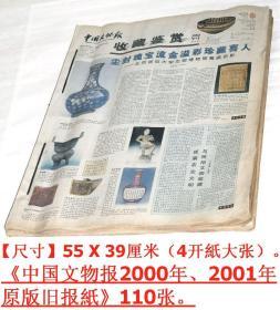 《中国文物报2000年、2001年原版旧报纸》110张。【尺寸】55 X 39厘米(4开纸大张).。
