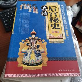 大清后宫秘史:观大清皇宫后院逸闻往事(修订版)