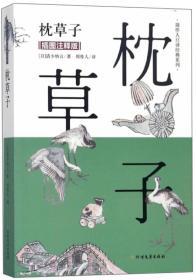 周作人日译经典系列:枕草子