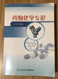 药物化学专论 9787117160681