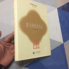 精装罕见:意大利美术史话(中国文库。2004年一版一印,品好,多图,非馆藏)
