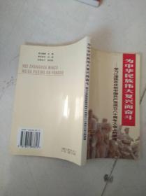 为中华民族伟大复兴而奋斗——学习江泽民在庆祝中国共产党成立八十周年大会上的讲话