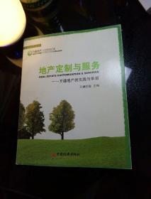 地产定制与服务:万通地产的实践与承诺