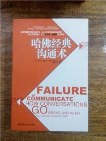 哈佛经典沟通术