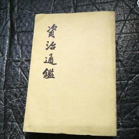 资治通监第12册