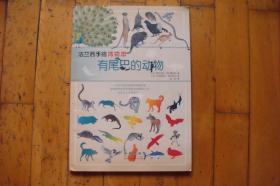 有尾巴的动物(法兰西手绘博物志)