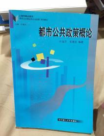 都市公共管理和公共政策系列教材:都市公共政策概论