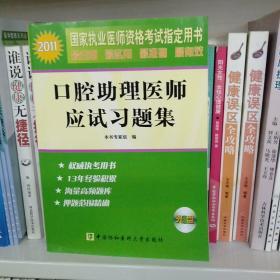 2011年国家执业医师资格考试指定用书:口腔助理医师应试习题集