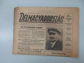 外文报纸 DÉMAGYARORSZÁG 1958年4月20日 4开8版 有勾画