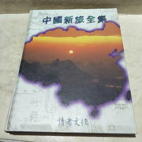中国新旅全集