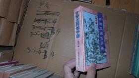 古诗文阅读手册:高中版