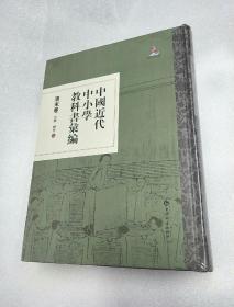 中国近代中小学教科书汇编   清末卷  音乐  体育 壹 贰(全二册)
