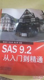 【正版】SAS 9.2从入门到精通