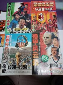 世界杯的白天与黑夜 +意大利足球一百年 +德甲风云录 + 足球俱乐部 AC米兰100年(2000年增刊)四本合售