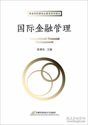国际金融管理