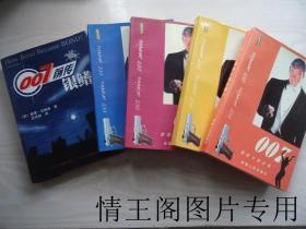《007前传:银鳍》《007惊险小说全集:A · B · C · D(全四册)》(五册合售)