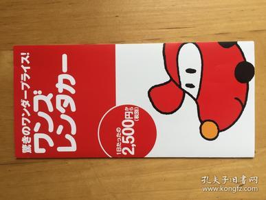 令人惊讶的价格 日本租车公司 One's Rentacar 价格表  日语版