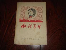《虹程万里---毛主席的回忆》