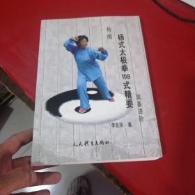 杨氏太极拳108式精要筑基进阶【李亚萍签名本】带盘
