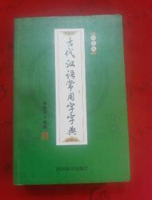 古代汉语常用字字典(双色版)