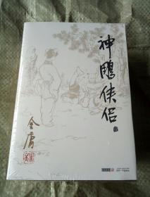 神雕侠侣  1-4册全